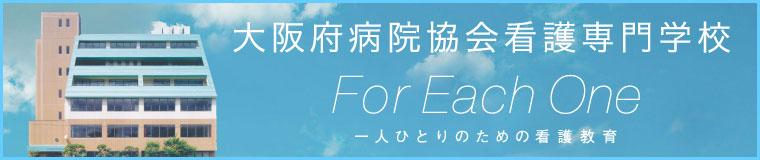 大阪府病院協会看護専門学校